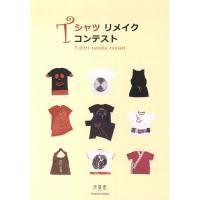 出版社:亥辰舎 発行年月:2012年08月