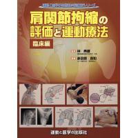 肩関節拘縮の評価と運動療法 臨床編 / 林典雄 / 赤羽根良和