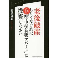著:長岐隆弘 出版社:アチーブメント出版 発行年月:2015年11月 キーワード:ビジネス書