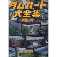 著:宮島咲 出版社:スモール出版 発行年月:2012年04月