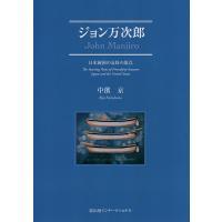 著:中濱京 出版社:冨山房インターナショナル 発行年月:2014年10月