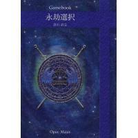 著:倉石清志 出版社:Opus Majus 発行年月:2013年11月