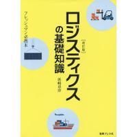 著:浜崎章洋 出版社:海事プレス社 発行年月:2015年09月