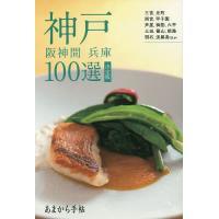 神戸・阪神間 兵庫100選 決定版 / 旅行