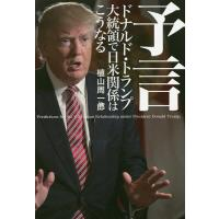 著:植山周一郎 出版社:SDP 発行年月:2016年12月