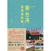 著:矢巻美穂 出版社:G.B. 発行年月:2017年04月