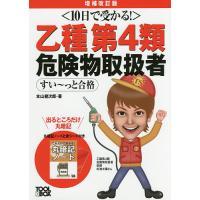著:本山健次郎 出版社:ツールボックス 発行年月:2017年09月