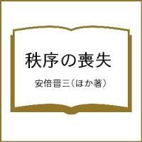 ほか著:安倍晋三 出版社:土曜社 発行年月:2015年02月 シリーズ名等:プロジェクトシンジケート...