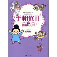 著:松田樹峰 出版社:健康ジャーナル社 発行年月:2010年03月