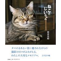 ねことじいちゃん 写真集 / 岩合光昭