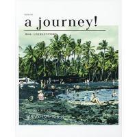 出版社:a journey!編集部 発行年月:2018年07月