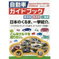 出版社:日本自動車工業会 発行年月:2016年10月