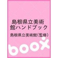 監修:島根県立美術館 出版社:ハーベスト出版 発行年月:2009年03月