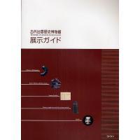 編集:島根県立古代出雲歴史博物館 出版社:ワン・ライン 発行年月:2010年10月