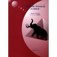 出版社:ランガーメール 発行年月:2010年01月