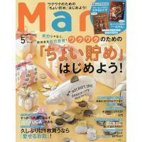 Mart(マート) 2020年5月号