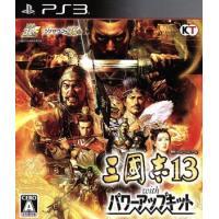 三國志13 with パワーアップキット/PS3