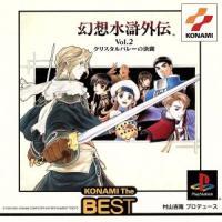 幻想水滸外伝 VOL.2 クリスタルバレーの決闘 KONAMI THE BEST(再販)/PS
