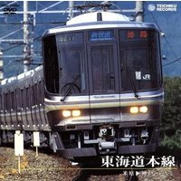 東海道本線 アーバンネットワーク223系(米原~神戸)/(鉄道)