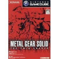 METAL GEAR SOLID ザ・ツインスネーク/ゲームキューブ