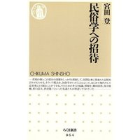 民俗学への招待 ちくま新書/宮田登(著者)