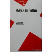 免疫と腸内細菌 平凡社新書/上野川修一(著者)