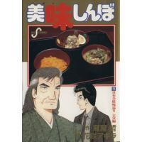 美味しんぼ(71) 日本全県味巡り大分編 ビッグC/花咲アキラ(著者)