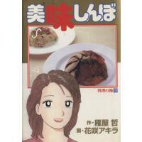 美味しんぼ(72) 料理の勘 ビッグC/花咲アキラ(著者)