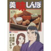 美味しんぼ(73) チ-ズ対決!! ビッグC/花咲アキラ(著者)