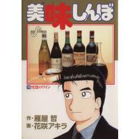 美味しんぼ(74) 恍惚のワイン ビッグC/花咲アキラ(著者)