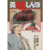美味しんぼ(76) 雄山の危機!? ビッグC/花咲アキラ(著者)