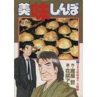 美味しんぼ(77) 日本全県味巡り大阪編 ビッグC/花咲アキラ(著者)