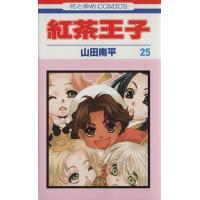 紅茶王子(25) 花とゆめC/山田南平(著者)