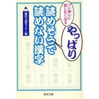 つい他人に試したくなるやっぱり読めそうで読めない漢字 角川文庫/現代言語セミナー(編者)