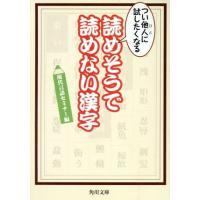 つい他人に試したくなる読めそうで読めない漢字 角川文庫/現代言語セミナー(編者)