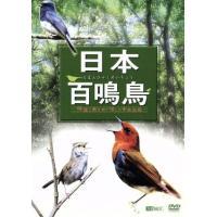 日本百鳴鳥/映像と鳴き声で愉しむ野鳥図鑑/(趣味/教養)