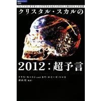 クリスタル・スカルの2012:超予言 プレアデス・オリオン・シリウスからもたらされた人類の次元上昇装置 超知ライブラリー/クリスモートン,セリ・ルイーズ