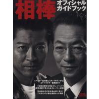 オフィシャルガイドブック相棒 扶桑社ムック/TVnavi編集部(その他)