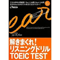 解きまくれ!リスニングドリル TOEIC TEST Part3&4/イイクフン【著】