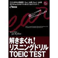 解きまくれ!リスニングドリル TOEIC TEST Part1&2/イイクフン【著】