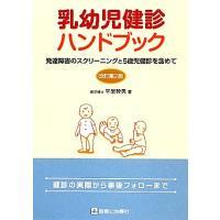乳幼児健診ハンドブック 発達障害のスクリーニングと5歳児健診を含めて/平岩幹男【著】
