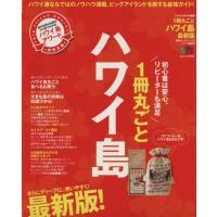 1冊丸ごとハワイ島 最新版/旅行・レジャー・スポーツ(その他)