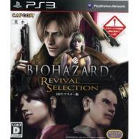 バイオハザード リバイバルセレクション HDリマスター版/PS3