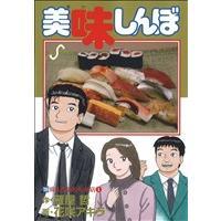 美味しんぼ(106) ビッグC/花咲アキラ(著者)