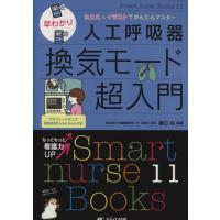 早わかり人工呼吸器換気モード超入門 Smart nurse Books/メディカル(その他)