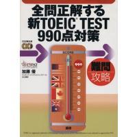 全問正解する新TOEIC TEST990点対策/加藤優(著者)