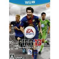 FIFA13 ワールドクラス サッカー/WiiU