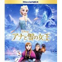 アナと雪の女王 MovieNEX ブルーレイ+DVDセット(Blu−ray Disc)/(ディズニー)