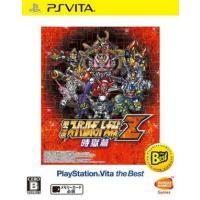 第3次スーパーロボット大戦Z 時獄篇 PlayStationVita the Best/PSVITA
