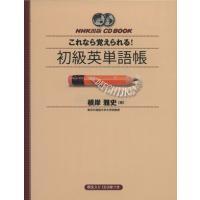 CD BOOK NHK出版 これなら覚えられる!初級英単語帳/根岸雅史(著者)